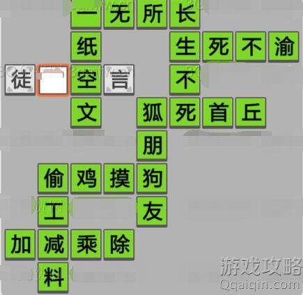 成语招贤记答案507关,微信成语招贤记第507关怎么填写?