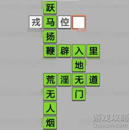 成语招贤记答案512关,微信成语招贤记第512关怎么填写?