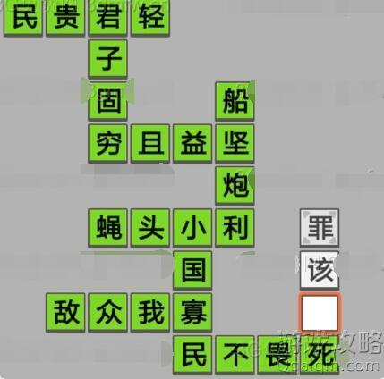 成语招贤记答案515关,微信成语招贤记第515关怎么填写?