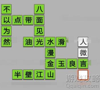 成语招贤记答案523关,微信成语招贤记第523关怎么填写?