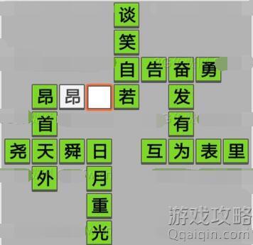 成语招贤记答案532关,微信成语招贤记第532关怎么填写?