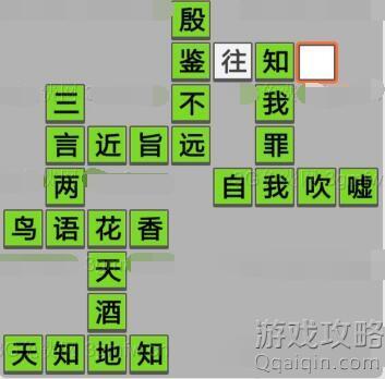 成语招贤记答案533关,微信成语招贤记第533关怎么填写?