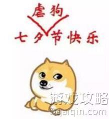2019七夕情人节单身狗朋友圈搞笑说说句子