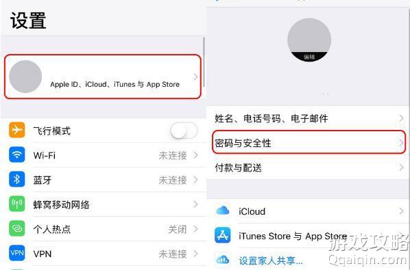 不知道原密码的情况下修改Apple ID密码?