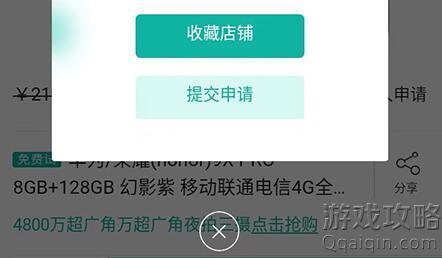 苏宁易购试用手机申请方法?
