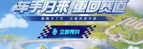 跑跑卡丁车手游s2赛季通行证怎么得?
