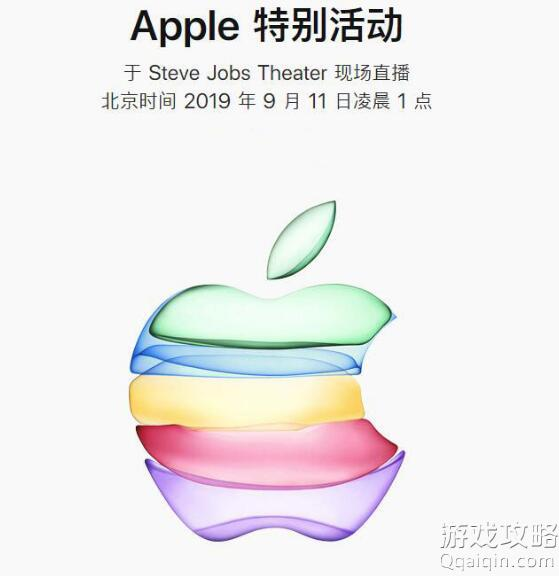 iPhone 11苹果2019秋季发布会直播地址!