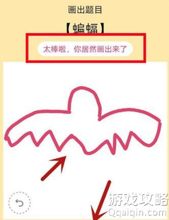 QQ红包蝙蝠绘制方法介绍