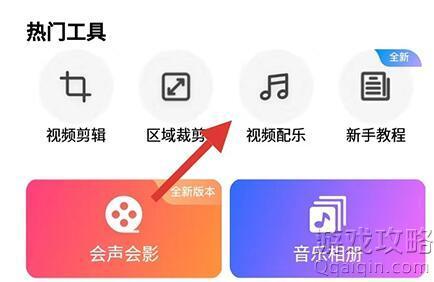 爱剪辑手机版本地音乐添加方法