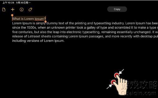iPadOS中键盘和手势的快捷操作介绍