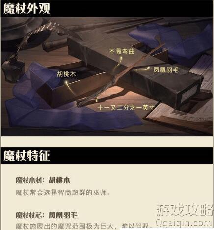 哈利波特手游胡桃木魔杖介绍