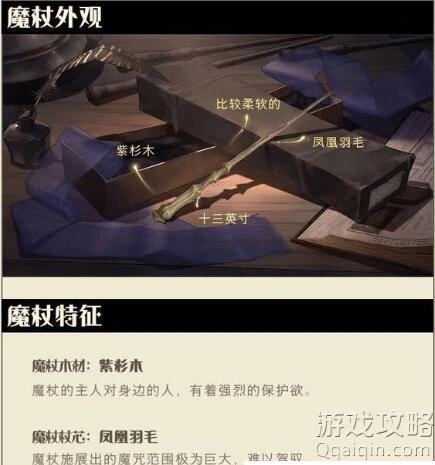 哈利波特手游紫衫木魔杖介绍