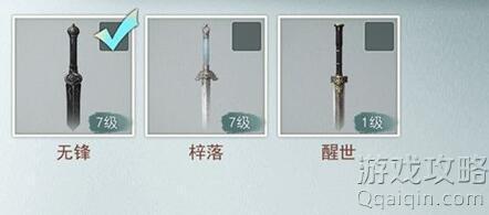 江湖悠悠手游醒世剑获取方法