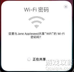 iPhone11将Wi-Fi密码分享给好友的方法?