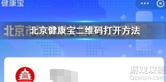 北京健康宝申请使用方法教程介绍