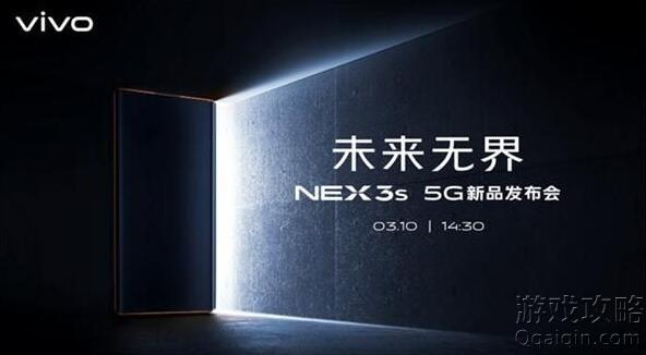 vivo NEX 3S 5G发布会开始时间?