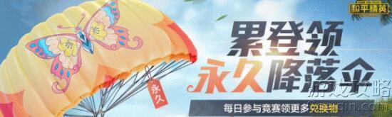 和平精英永久蝶舞翩翩降落伞获得方式