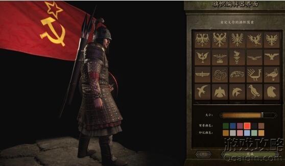 骑马与砍杀2修改旗帜方法