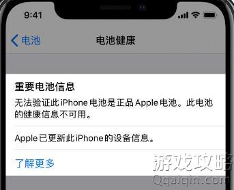 """iPhone出现""""无法验证电池是正品""""是怎么回事解决办法?"""