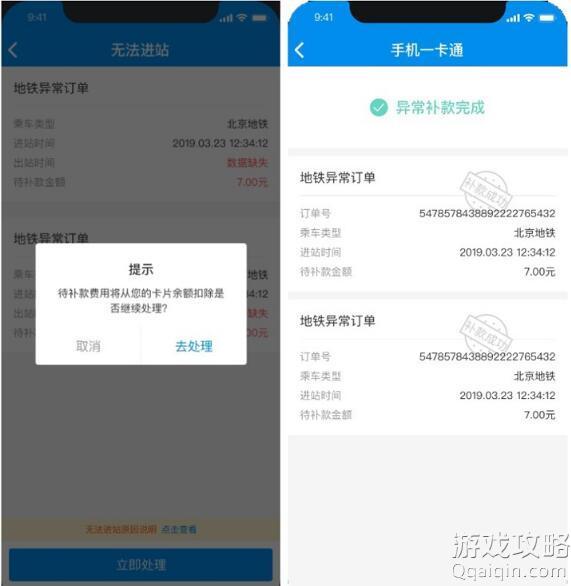 Apple Pay刷京津冀互联互通卡乘坐地铁时,如缺少上次出站记录导致无法进站该如何处理?
