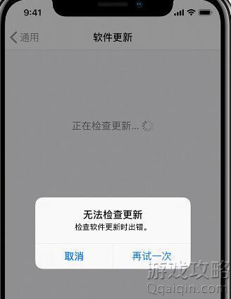 iPhone升级系统提示无法检查更新时的解决办法?