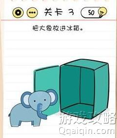 把大象放进冰箱,谜题急转弯第3关答案?