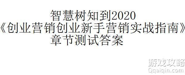 2020《创业营销创业新手营销实战指南》章节测试答案(第1-13章)
