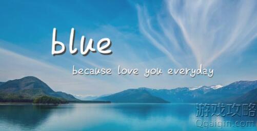备注Blue是什么梗,备注blue代表了什么含义