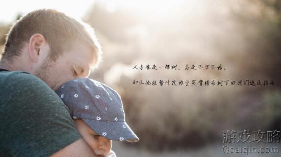 2020父亲节是夏至日的心情的朋友圈说说方案