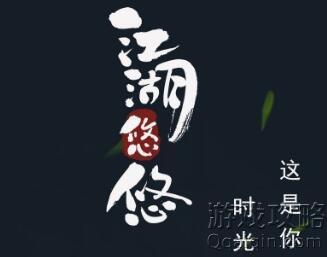 江湖悠悠茶馆喝茶触发特殊剧情方法