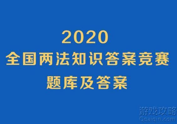 2020全国两法知识竞赛题库及答案
