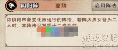 烟雨江湖阴阳阵法属性效果介绍?