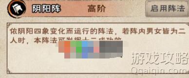 烟雨江湖阴阳阵法获得方法介绍
