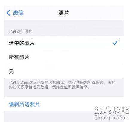 更新iOS14后应用无法使用照片了的解决办法!