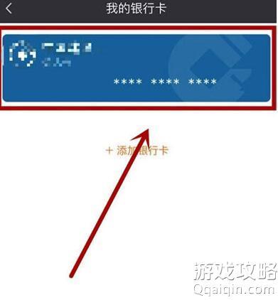 爱奇艺解绑银行卡方法介绍