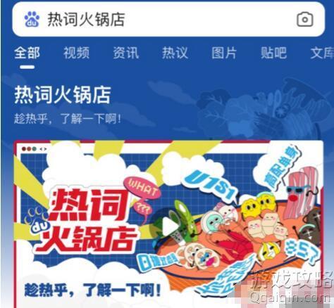 中国首家热词火锅店营业是什么意思?
