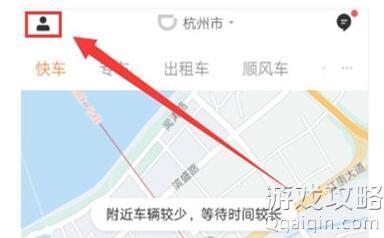 滴滴出行查询方法介绍?