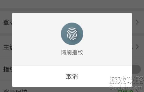 爱奇艺开启指纹登录方法介绍?