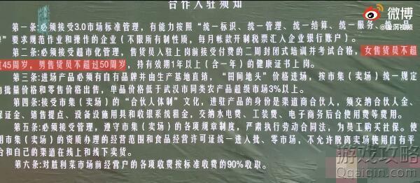 武汉菜场要求女摊贩不超过45岁是怎么回事?
