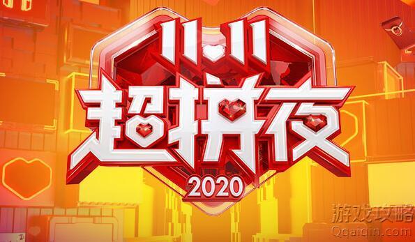 湖南卫视2020拼多多1111超拼夜明星阵容名单?