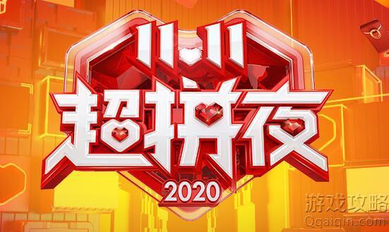 2020拼多多1111超拼夜直播地址?