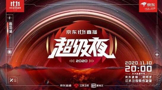 江苏卫视2020《京东1111直播超级夜》明星阵容名单及直接入口?