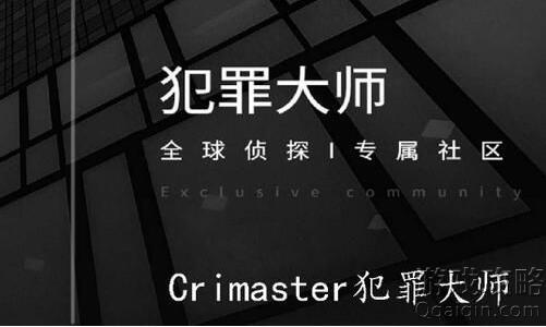 crimaster犯罪大师突发案件全部题库答案