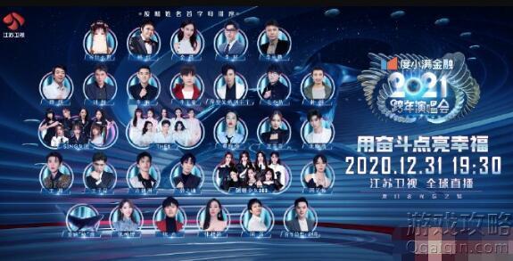 2021江苏卫视跨年全阵容有哪些明星?