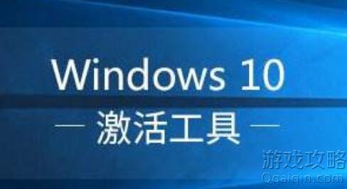 win10激活密钥,小马激活工具(32位和64位均可正常使用)!Win10激活工具_小马oem10