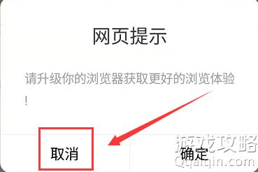 """当您浏览网页时出现""""您的手机浏览器版本过低!请立即免费更新""""提示时可不用理它。"""