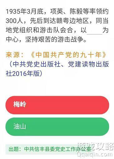 1935年3月底,项英,陈毅等率领约300人,先后到达赣粤边地区,同当地党组织和游击队会合,以()为中心,坚持艰苦的游击战争。