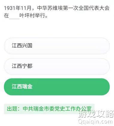 1931年11月,中华苏维埃第一次全国代表大会在()叶坪村举行。
