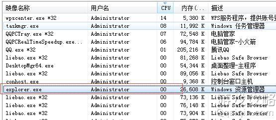 电脑出现好卡打开任务管理器发现explorer.exe占用CPU80%多解决办法?