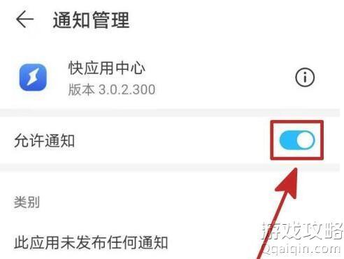 华为手机彻底禁止快应用弹出方法介绍?